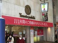 ヤマトヤシキ閉店