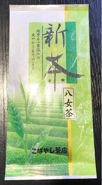 八女産『新茶』入荷しました!