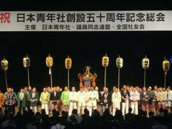 日本青年社 創設50周年記念大総会