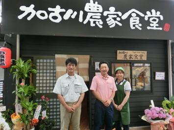 加古川農家食堂 へ