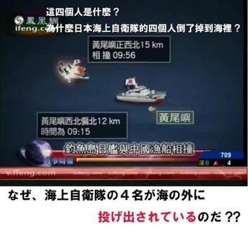 中華ニュースでは・・・
