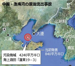 【拡散求む】汚染海域は当初発表の5倍