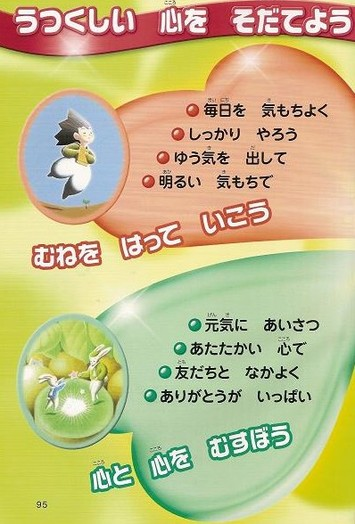 兵庫県独自の道徳教育副読本