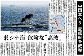 中国軍ヘリ、露艦を威嚇