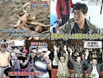 韓国市議会 対馬の領有権主張する決議採択