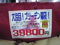 ☆セール&福袋のお知らせ☆