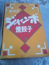 ジャンボ餃子♪