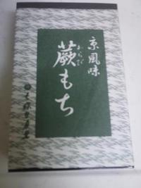 京都のわらびもち♪