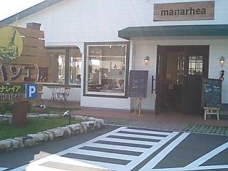 石釜パン工房マナレイア