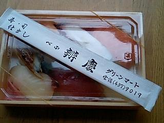 弁慶 べふ店(寿司・仕出し)