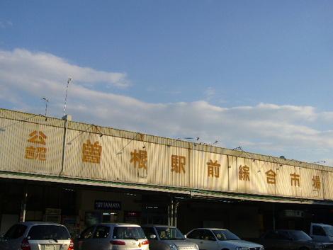 ワタナベ鶏肉店(高砂市:曽根駅前総合市場内)