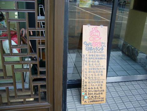 中華飯店てんじく(加古川市)