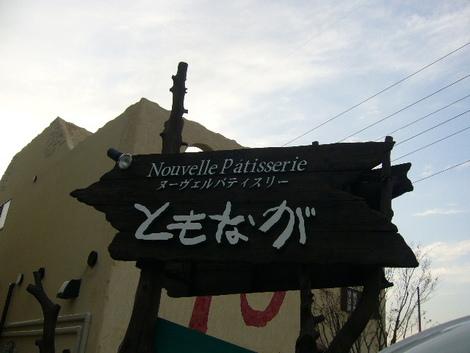 ヌーベルパティスリー ともなが (加古川市)
