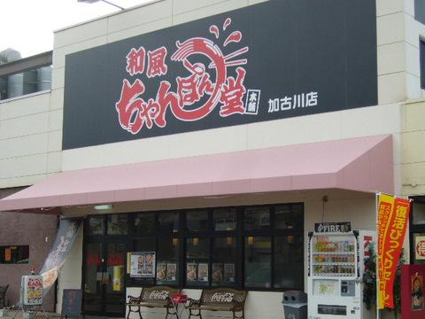 和風ちゃんぽん堂本舗 加古川店(加古川市)