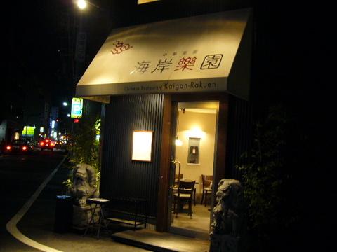 中華菜家 海岸楽園(神戸市中央区)