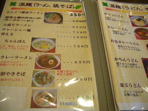 麺工房おおにし(加古川市)