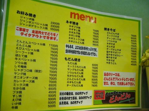 お好み焼専科 どんどん(加古川市)