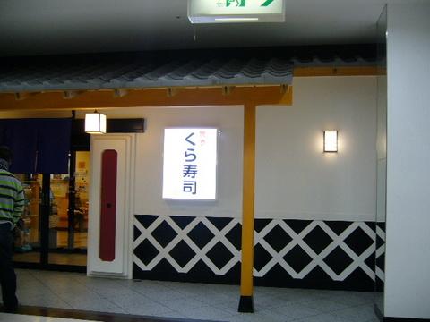 くら寿司 西神戸店(神戸市西区)