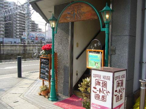 コーヒーハウスこーんじゃ(明石市)