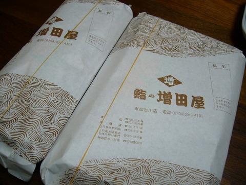 増田屋 東加古川店(加古川市)