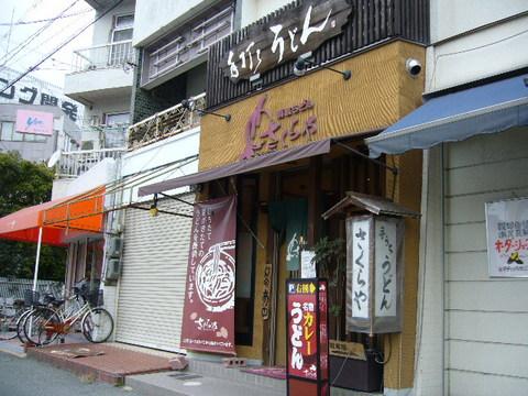 讃岐うどん さくらや☆カレーうどん(加古川市米田町)
