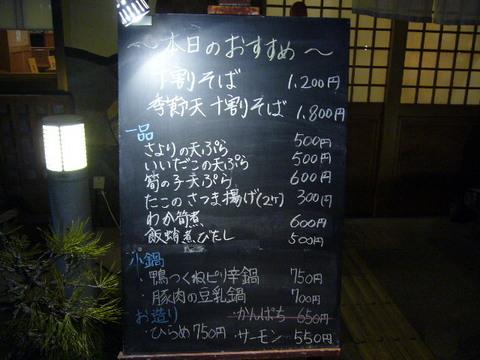 うどん料理 いなみ☆てんこもりオフ会(加古郡稲美町)