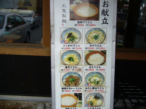 丸亀製麺 魚住店☆かけうどん(明石市魚住町)