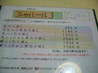 シャルール☆牛かつめし(加古川市加古川町)