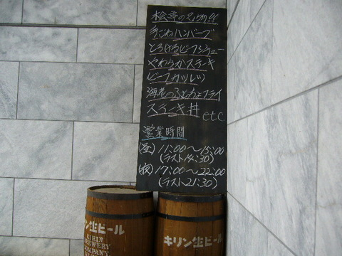 桧亭☆手作り洋食(明石市魚住町)