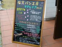 石釜パン工房マナレイア 野口店(加古川市野口町)