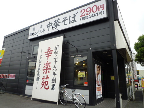 幸楽苑 加古川店☆500円ランチ(加古川市平岡町)