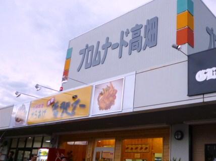 九州中津 本家からあげ吉兆六☆(加古川市平岡町)