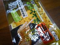 みそ漬油揚と枝豆の混ぜご飯☆大葉みそづけ油揚使用