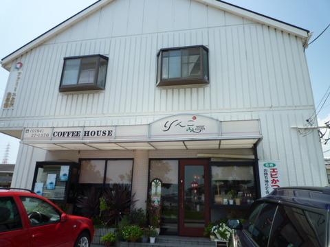 コーヒーハウス りんご亭☆カツめし(加古川市加古川町)