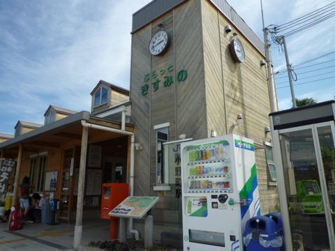 ぷらっと きすみの☆ざるそば定食(JR小野町駅構内)