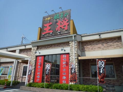 餃子の王将 東加古川店☆冷やし中華(加古川市野口町)