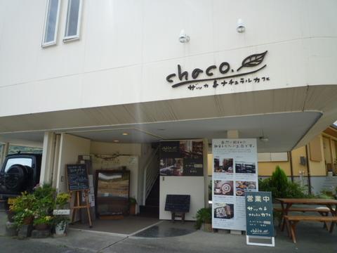 ザッカ&ナチュラルカフェ chaco☆(高砂市阿弥陀町)
