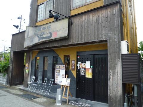 漁師屋らーめん 芦屋店 ☆(芦屋市川西町)