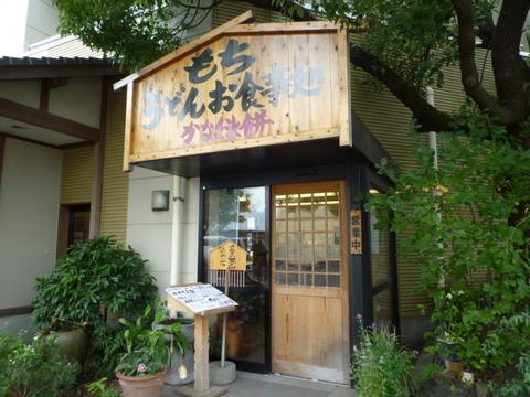 かなくま餅 ☆ざるうどん&おはぎ(香川県観音寺市)