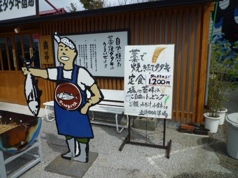 かつお船タウン☆土佐タタキ道場(高知市仁井田)