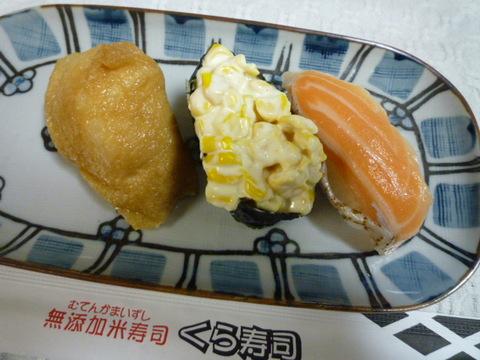 くら寿司☆お持ち帰り寿司 まんぷくお得セット