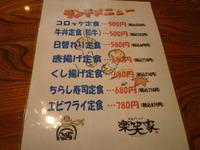 彩菜ダイニング 楽笑家☆日替わり定食(加古川市平岡町)