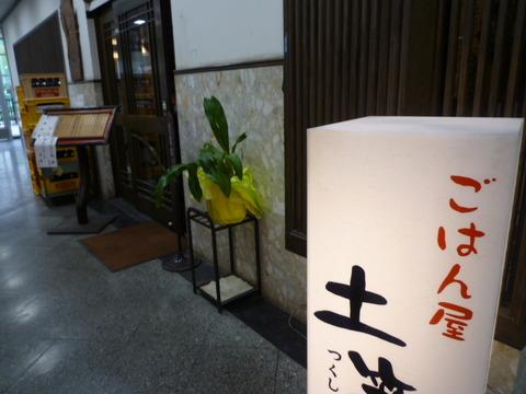 ごはん屋 土筆(つくし)☆(神戸市:西神プレンティ)