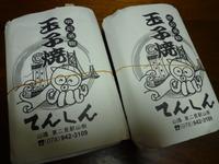 てんしん☆玉子焼き(明石市:イトーヨーカドー催事)