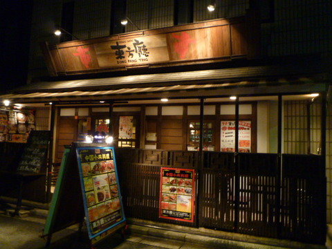 東方廳 (ドンファンティン) 浜松町店☆(東京 浜松町)