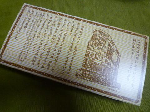 崎陽軒 昔ながらのシウマイ☆横浜名物