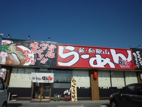 新・和歌山らーめん ばり馬姫路大塩店☆(姫路市大塩町)