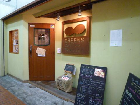グリーンズ・コーヒーロースタ ☆カプチーノ (神戸 元町)