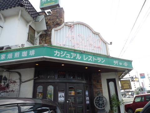自家焙煎珈琲 明日香 東加古川本店☆(加古川市平岡町)
