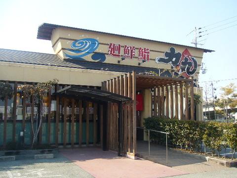 回転寿司 力丸 加古川店(加古川市野口町)